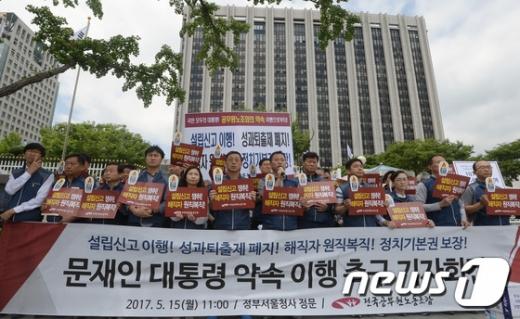공무원노조. 전국공무원노동조합이 15일 오전 11시 서울 종로구 정부서울청사 정문 앞에서 '문재인 대통령 약속이행 촉구 기자회견'을 하고 있다. /사진=뉴스1
