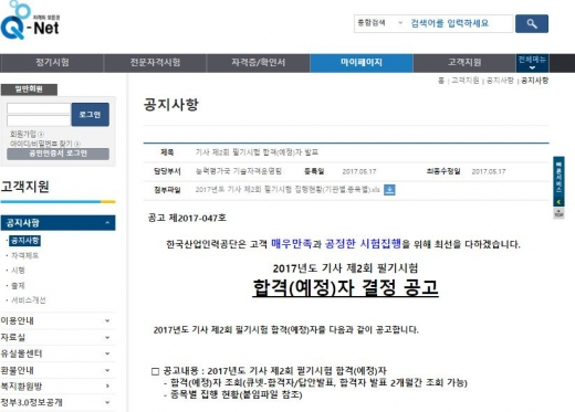 큐넷. 기사·산업기사 시험. /자료=큐넷 홈페이지 캡처