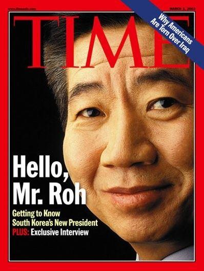 SBS 노무현. SBS 일베. 사진은 노무현 전 대통령이 표지를 장식한 타임지. /사진=인터넷 커뮤니티