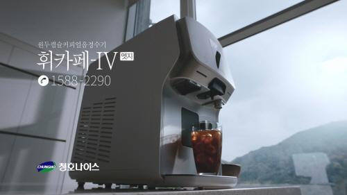 청호나이스, 2017년 여름 맞이 '휘카페-Ⅳ 엣지' 광고 돌입