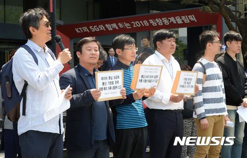 참여연대가 18일 서울 종로구 KT광화문 사옥 앞에서 이동통신사 3사 데이터 중심 요금제 가격 담합 의혹과 관련해 기자회견을 하고 있다. /사진=뉴시스