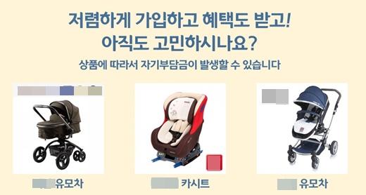 한 보험가입 사이트의 사은품 광고 모습.