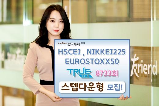 한국투자증권, 연 7% 추구 ELS 공모