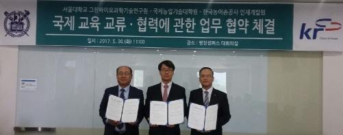 농어촌공사, 서울대 그린바이오과학기술연구원과 MOU