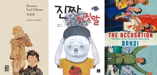 [6월 청소년 권장도서] '동급생' 外