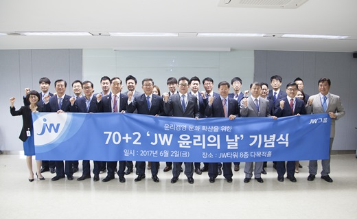 JW홀딩스가 서울 서초동 본사에서 'JW 윤리의 날' 선포식을 개최했다고 2일 밝혔다. /사진=JW홀딩스