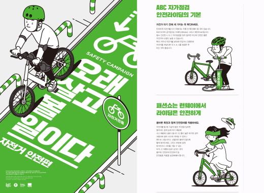 삼천리자전거가 정보를 제공한 오세이프 매거진 <오래 살고 볼 일이다> 자전거 안전편. /사진제공=삼천리자전거