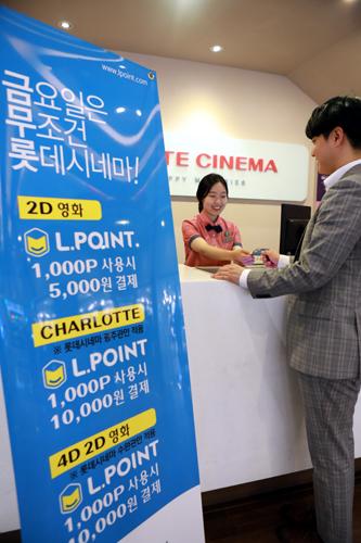 롯데백화점 광주점, 매주 금요일 '반값 영화 이벤트'