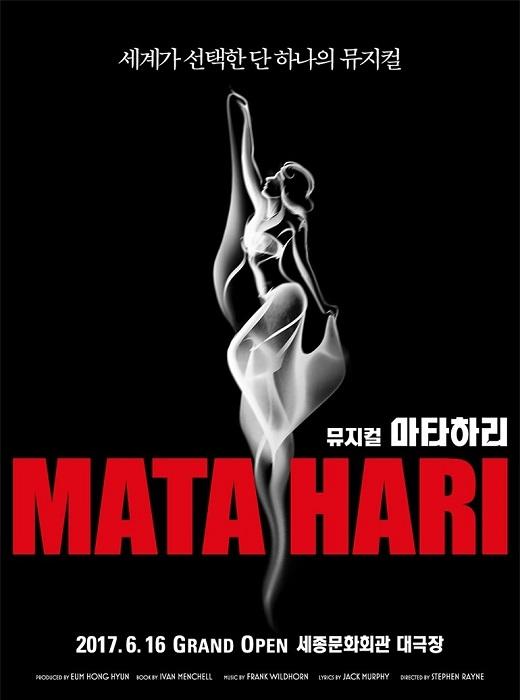 [공연] 마타하리의 레드빛 유혹