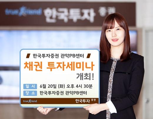 한국투자증권, 관악PB센터 '채권 투자세미나' 개최