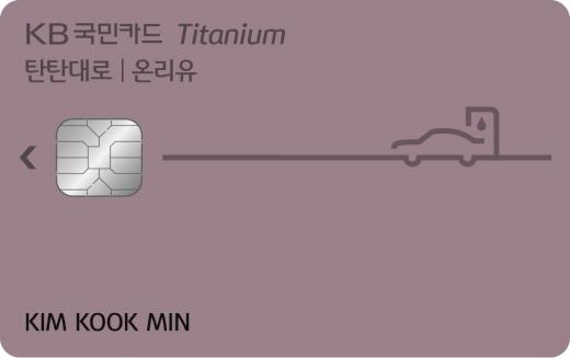 /사진=KB국민카드