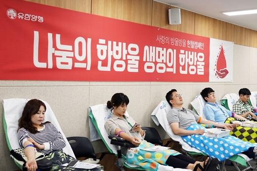 유한양행 직원들이 창립 91주년을 맞아 릴레이 헌혈을 하고 있다. /사진=유한양행