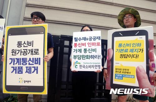 참여연대 등 시민사회단체 회원들이 19일 오후 서울 종로구 통의동 국정기획자문위원회에서 앞에서 '통신비 인하, 기본료 폐지'를  촉구하는 피켓시위를 하고 있다. /사진=뉴시스