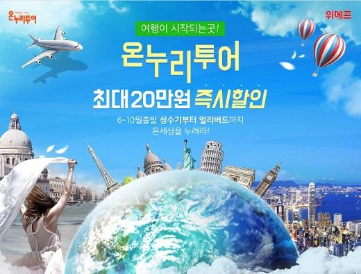 위메프-온누리투어, 해외여행 상품 특가 판매