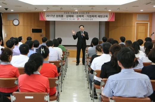 전남우정청, 성희롱 등 4개분야 폭력예방 교육
