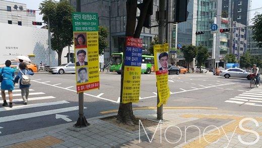 지난 20일 서울중앙지방법원 입구에 한 시민단체가 내건 플랜카드에 가짜 판·검사의 실명과 사진 그리고 사법개혁을 촉구하는 내용이 담겨 있다. /사진=허주열 기자