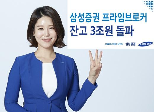 삼성증권, PBS 잔고 3조원 돌파… '한국형IB' 청신호