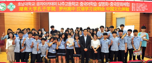호남대 공자학원, 나주고 '중국어학습 설명회' 개최