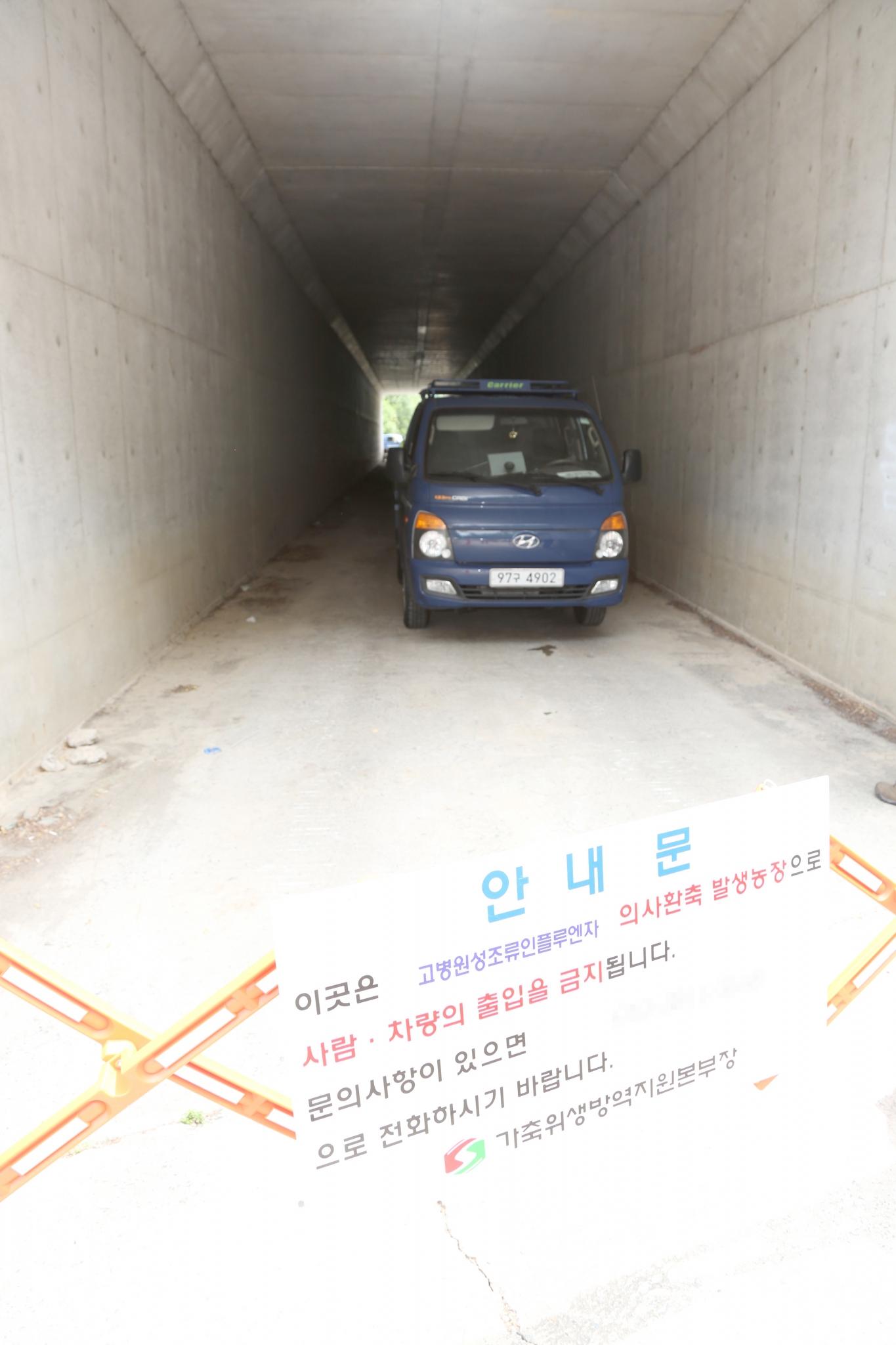 대구 AI. 22일 오전 대구 동구 한 가금류 사육장 앞에 방역 당국의 사육장 출입을 금지하는 안내문이 걸려 있다. /사진=뉴시스