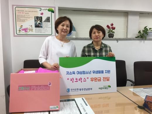 한은 광주·전남본부, 어룡초 학생과 동전 모아 '사랑의 성금' 전달