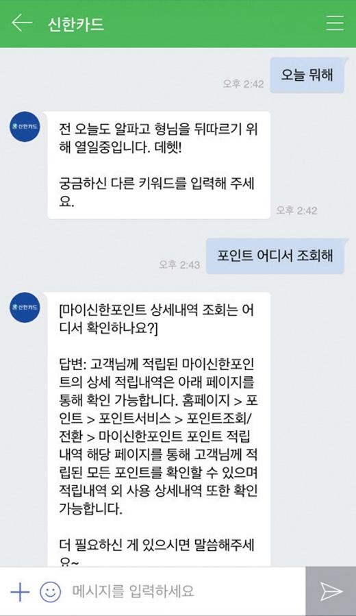 신한카드 '챗봇' 서비스. /사진제공=신한카드