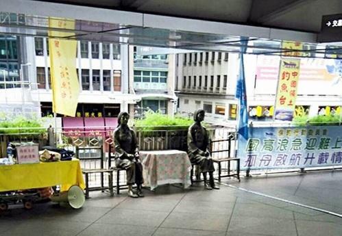 홍콩의 반일단체인 댜오위다오보호행동위원회가 일본총영사관 인근에 설치한 소녀상. /사진=댜오위다오보호행동위원회 페이스북