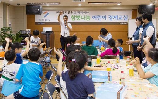 한국투자증권, '2017 참벗나눔 어린이 경제교실' 개최