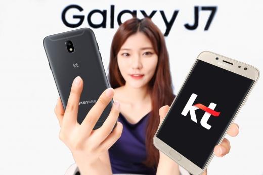 14일 KT가 삼성전자의 갤럭시J7 2017을 단독출시하고 이날부터 예약판매에 들어간다고 밝혔다. /사진제공=삼성전자