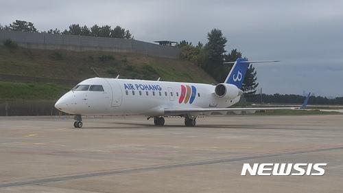 에어포항이 첫 항공기를 도입했다. /사진=경북도 제공