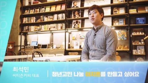 """[영상] """"청년창업 성공비결? 절대 조급하면 안돼요"""""""