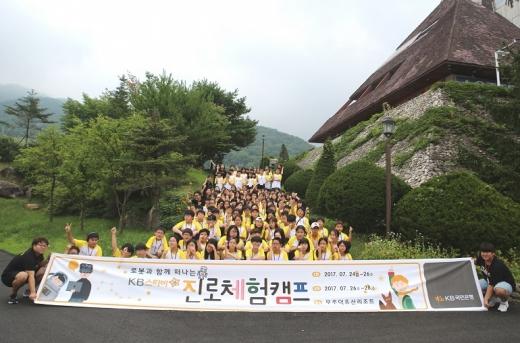 KB국민은행은 지난 24일부터 2박 3일간 2회차에 걸쳐 무주 덕유산 리조트에서 지역아동센터 청소년 300명이 참여하는'KB스타비(飛) 진로체험 캠프'를 개최했다./사진=KB국민은행