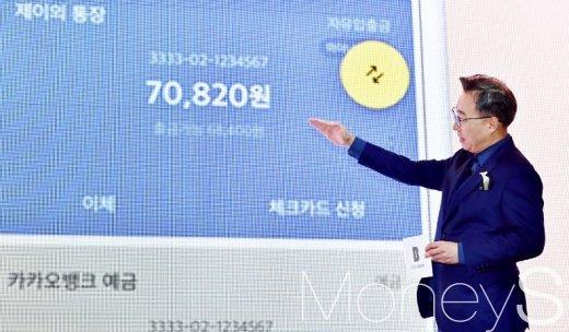 윤호영 카카오뱅크 공동대표가 애플리케이션에서 계좌이체 방법을 설명하고 있다./사진=임한별 기자