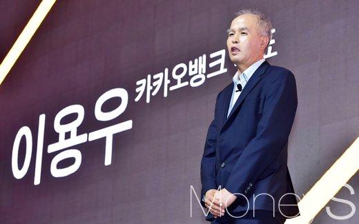 """[머니S포토] 이용우 공동대표 """"이용자들의 불편함이 카카오뱅크를 출범시켰다"""""""