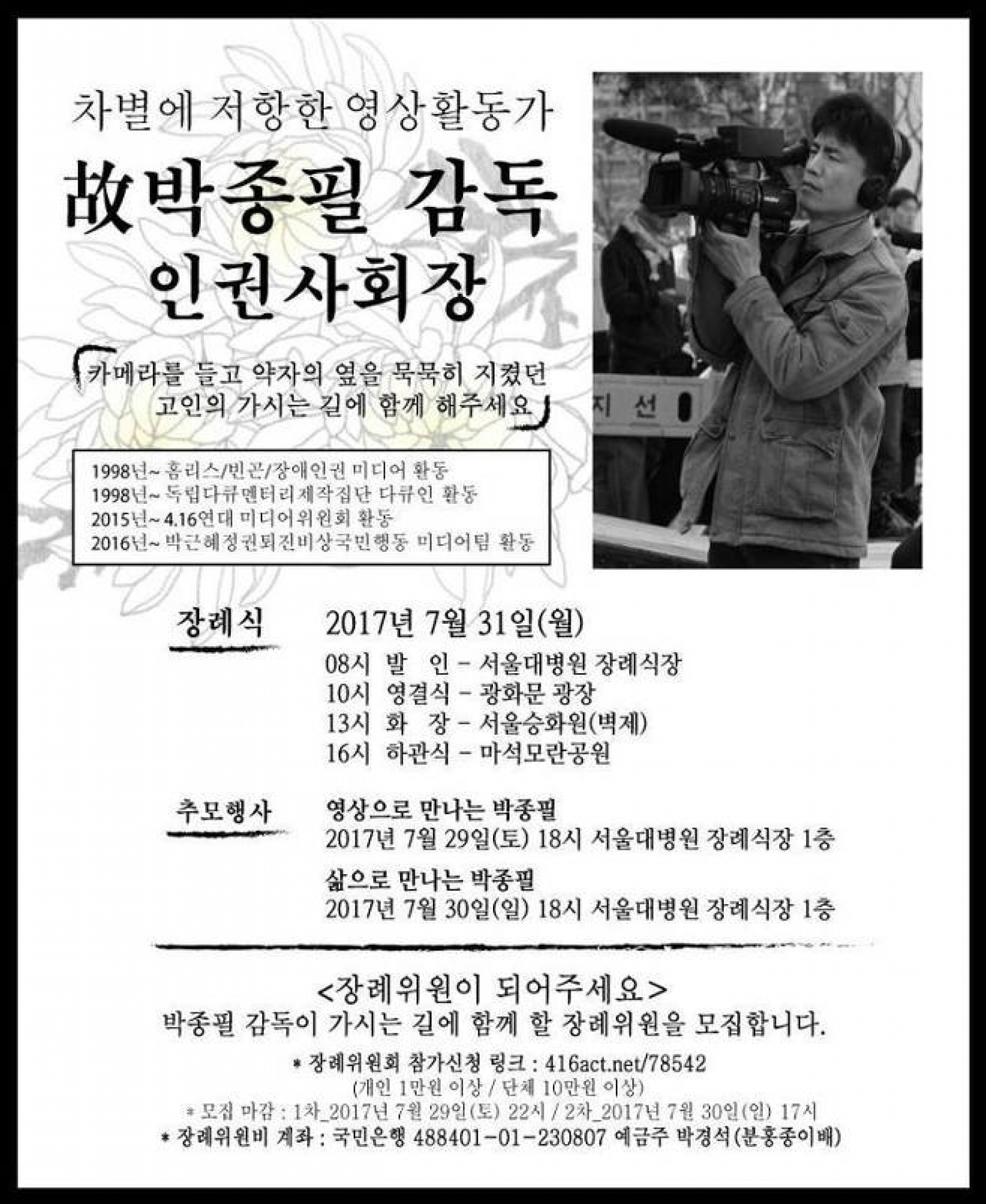 '박종필 감독' /사진= 416연대 홈페이지 캡처