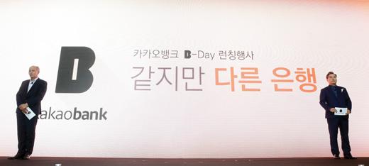 이용우·윤호영 카카오뱅크 공동대표가 카카오뱅크를 소개하고 있다. /사진=머니투데이 이기범 기자
