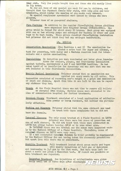 2차 대전 당시 미군의 태평양 지역 전투에서 일본군 통신 감청과 포로 심문, 일본군 문서 번역 등을 담당한 연합군 번역통역부(ATIS)가 작성한 일본군 심문 보고서. /자료=뉴시스(국사편찬위원회 제공)