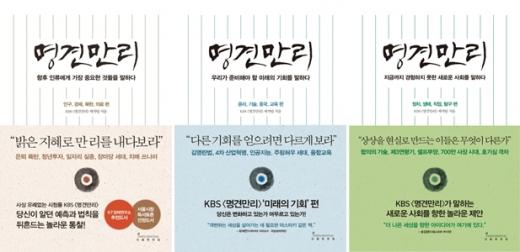 문 대통령 휴가철 추천도서 <명견만리> 시리즈 베스트셀러 1~3위 석권