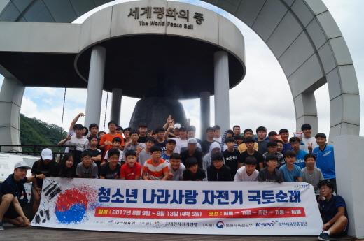 화천 세계평화의종공원에 도착한 3차 국토순례 참가자들. /사진제공=대한자전거연맹