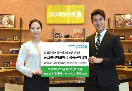 SC제일은행, 연 2.1% '정기예금 공동구매' 이벤트