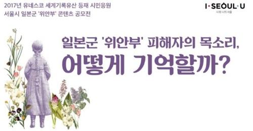 서울시 일본군 위안부 콘텐츠 공모전. /사진=서울시 제공