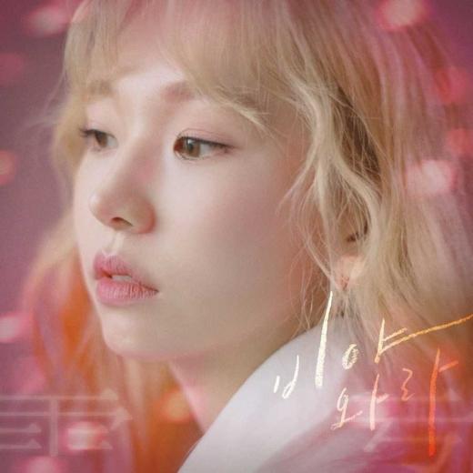 """케이시, 신곡 '비야와라' 발표… """"연인 잊지 못하는 마음 담아"""""""