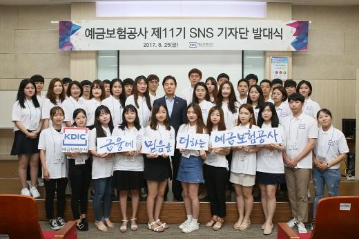 알찬 금융 정보 전달, 예보 'SNS 기자단'