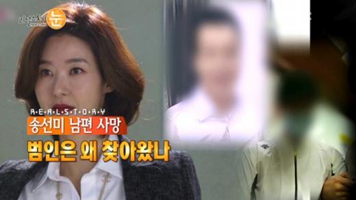 """'리얼스토리 눈' 송선미 남편, 장례식 과잉취재 논란에 """"다시보기 삭제조치"""""""