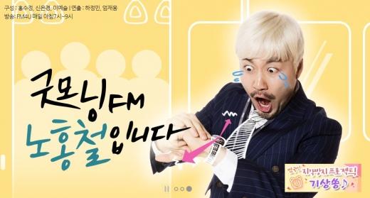 "MBC라디오, '노홍철 굿모닝FM' 결방… 제작거부 돌입 ""음악으로 대체"""