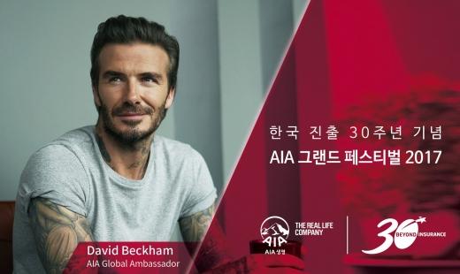 베컴, 한국 온다… AIA 주최 '그랜드 페스티벌' 참가
