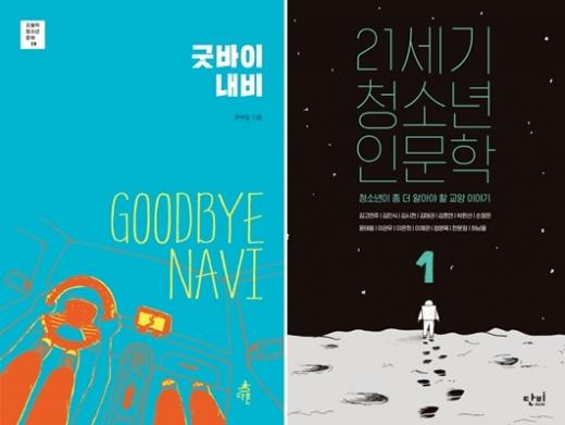[9월 청소년 권장도서] '굿바이 내비' 外