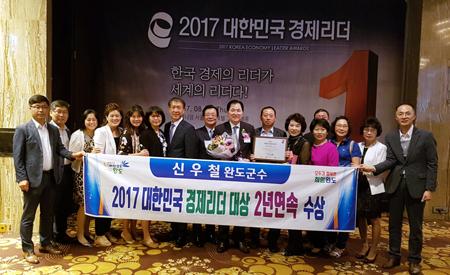 신우철 완도군수, 대한민국 경제리더 대상 수상