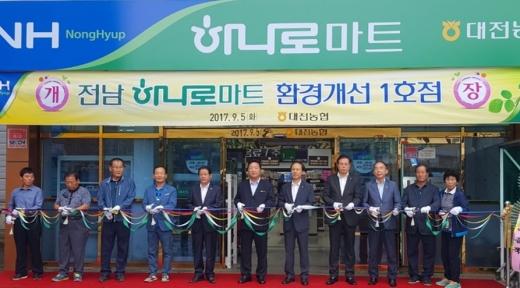 전남농협, '하나로마트 매장 새단장' 박차