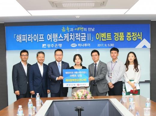 광주은행, '여행스케치 적금Ⅱ' 이벤트 당첨자 경품 증정