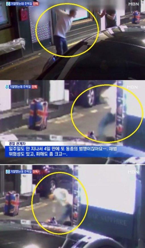 개그맨 신종령, 기절한 사람에게 주먹질 'CCTV 포착'